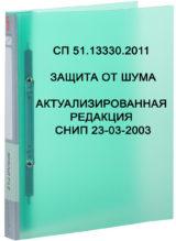 http://mtm-pro.ru/wp-content/uploads/2017/03/51.13330.2011-160x219.jpg