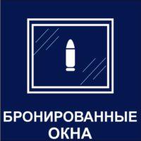 http://mtm-pro.ru/wp-content/uploads/2017/03/BRONEOKNA-200x200.jpg