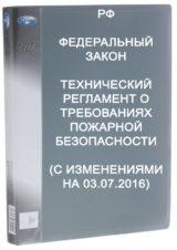 http://mtm-pro.ru/wp-content/uploads/2017/03/FZ123-160x226.jpg