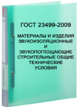 http://mtm-pro.ru/wp-content/uploads/2017/03/GOST23499-2009-160x219.jpg