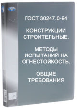 http://mtm-pro.ru/wp-content/uploads/2017/03/GOST30247094-160x226.jpg