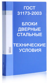 http://mtm-pro.ru/wp-content/uploads/2017/03/GOST31173-2003-160x269.jpg