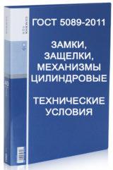 http://mtm-pro.ru/wp-content/uploads/2017/03/GOST5089-2011-160x241.jpg