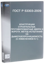 http://mtm-pro.ru/wp-content/uploads/2017/03/GOST53303-2009-160x226.jpg