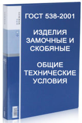 http://mtm-pro.ru/wp-content/uploads/2017/03/GOST538-2001-160x241.jpg