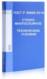 http://mtm-pro.ru/wp-content/uploads/2017/03/GOSTR30826-2014-157x264.jpg