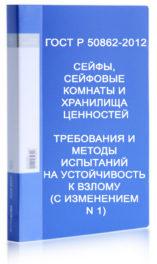 http://mtm-pro.ru/wp-content/uploads/2017/03/GOSTR50862-2012-157x264.jpg