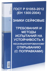 http://mtm-pro.ru/wp-content/uploads/2017/03/GOSTR51053-2012-160x241.jpg