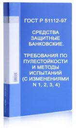 http://mtm-pro.ru/wp-content/uploads/2017/03/GOSTR51112-97-157x264.jpg