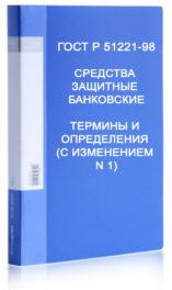 http://mtm-pro.ru/wp-content/uploads/2017/03/GOSTR51221-98-157x264.jpg