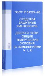 http://mtm-pro.ru/wp-content/uploads/2017/03/GOSTR51224-98-157x264.jpg