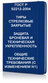 http://mtm-pro.ru/wp-content/uploads/2017/03/GOSTR52212-2004-160x279.jpg