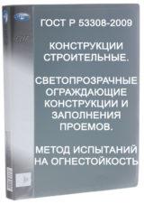 http://mtm-pro.ru/wp-content/uploads/2017/03/GOSTR53308-2009-160x226.jpg