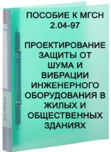 http://mtm-pro.ru/wp-content/uploads/2017/03/Posobie204-97-160x219.jpg