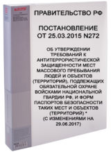 http://mtm-pro.ru/wp-content/uploads/2017/03/Postanovlenie272-160x219.jpg