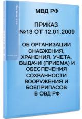 http://mtm-pro.ru/wp-content/uploads/2017/03/Prikaz13-160x233.jpg