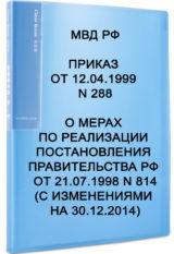 Приказ мвд 1152 от 31122014 об обеспечении безопасности объектов