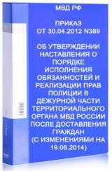 http://mtm-pro.ru/wp-content/uploads/2017/03/Prikaz389-160x244.jpg