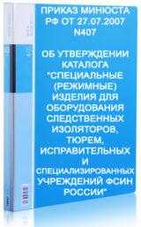 http://mtm-pro.ru/wp-content/uploads/2017/03/Prikaz407-160x257.jpg