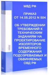http://mtm-pro.ru/wp-content/uploads/2017/03/Prikaz504-160x244.jpg