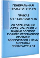 http://mtm-pro.ru/wp-content/uploads/2017/03/Prikaz56-160x233.jpg