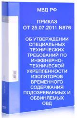 http://mtm-pro.ru/wp-content/uploads/2017/03/Prikaz876-160x244.jpg
