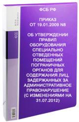 http://mtm-pro.ru/wp-content/uploads/2017/03/PrikazFSB8-160x245.jpg