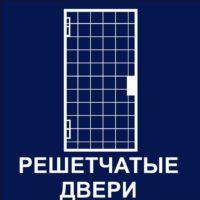 http://mtm-pro.ru/wp-content/uploads/2017/03/RESHETTDVERI-200x200.jpg