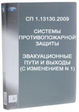 http://mtm-pro.ru/wp-content/uploads/2017/03/SP1131302009-160x226.jpg