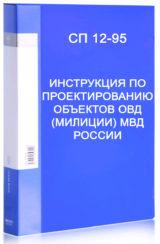 http://mtm-pro.ru/wp-content/uploads/2017/03/SP1295-1-160x244.jpg