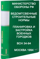 http://mtm-pro.ru/wp-content/uploads/2017/03/VSN34-94-160x235.jpg