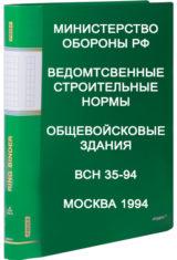 http://mtm-pro.ru/wp-content/uploads/2017/03/VSN35-94-160x235.jpg