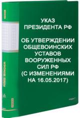 http://mtm-pro.ru/wp-content/uploads/2017/03/YkazprezidentaRF-160x235.jpg