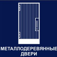 http://mtm-pro.ru/wp-content/uploads/2017/03/metalloderevdveri-200x200.jpg
