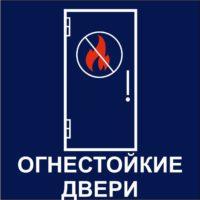 http://mtm-pro.ru/wp-content/uploads/2017/03/ognest-dveri-200x200.jpg