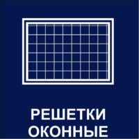http://mtm-pro.ru/wp-content/uploads/2017/03/reshetkiokonnye-200x200.jpg