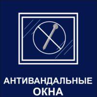 http://mtm-pro.ru/wp-content/uploads/2017/04/ANTIVAND-OKNA-200x200.jpg