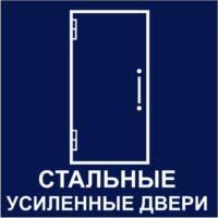http://mtm-pro.ru/wp-content/uploads/2017/04/STAL-YSIL-DVERI-200x200.jpg