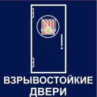 http://mtm-pro.ru/wp-content/uploads/2017/04/VZRYVOST-DVERI-200x200.jpg