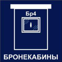 http://mtm-pro.ru/wp-content/uploads/2017/04/bronekabina-br4-200x200.jpg