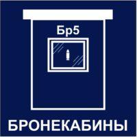 http://mtm-pro.ru/wp-content/uploads/2017/04/bronekabina-br5-200x200.jpg