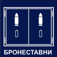 http://mtm-pro.ru/wp-content/uploads/2017/04/bronestavni-200x200.jpg