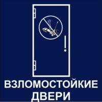 http://mtm-pro.ru/wp-content/uploads/2017/04/dveri-vzlom-200x200.jpg