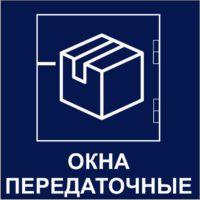 http://mtm-pro.ru/wp-content/uploads/2017/04/oknaperedat-200x200.jpg