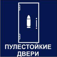 http://mtm-pro.ru/wp-content/uploads/2017/04/pulest-dveri-200x200.jpg