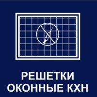 http://mtm-pro.ru/wp-content/uploads/2017/04/reshetki-okon-khn-200x200.jpg