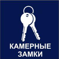 http://mtm-pro.ru/wp-content/uploads/2017/08/kamzamki-200x200.jpg