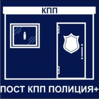 http://mtm-pro.ru/wp-content/uploads/2018/05/post-kpp-policiya-1-200x200.jpg