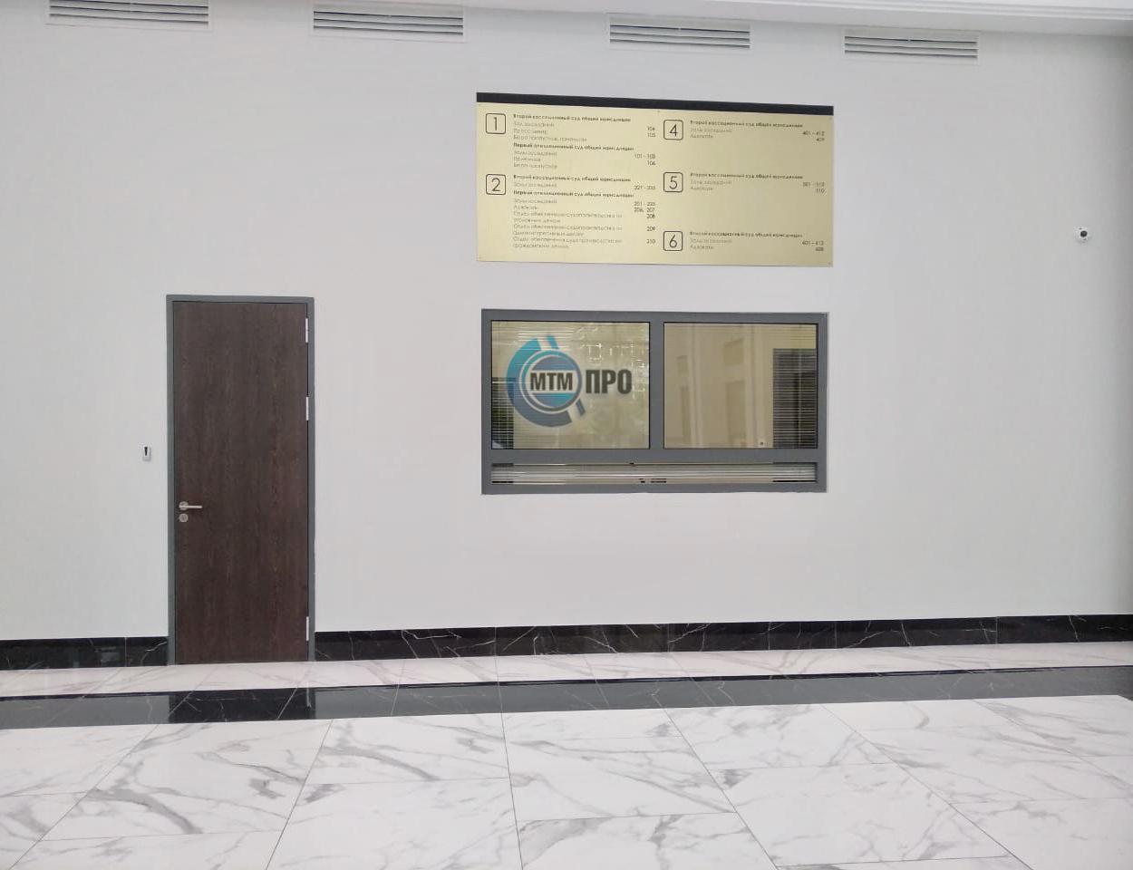 Бюро пропусков в суде 4