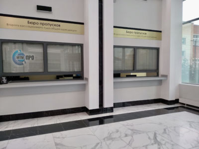 Бюро пропусков в суде 2